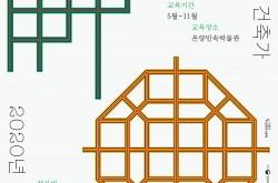 온양민속박물관 교육_중등_포스터