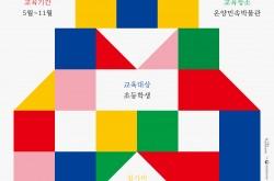 온양민속박물관 교육_초등_포스터