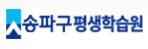 송파구평생학습원 (서울)