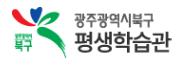 광주광역시북구 평생학습관 (광주북구평생학습센터)
