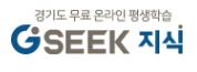 경기도무료온라인평생학습 (GSEEK지식)