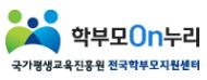 학부모On누리 (국가평생교육진흥원 전국학부모지원센터 )