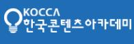 KOCCA 한국콘텐츠아카데미 (한국콘텐츠진흥원)