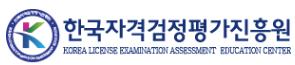 한국자격검정평가진흥원