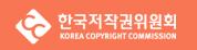 한국저작권위원회