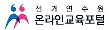 중앙선거관리위원회 선거연수원 온라인교육포털