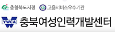 충북여성인력개발센터