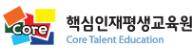 핵심인재평생교육원 (전북)