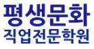평생문화직업전문학원 (전북)