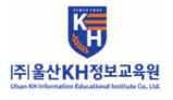 (주)울산KH정보교육원