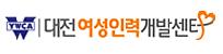 대전YWCA여성인력개발센터 (대전여성인력개발센터)