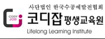 코디잡평생교육원 (사단법인 한국수공예발전협회)