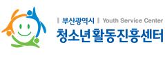 부산광역시청소년활동진흥센터