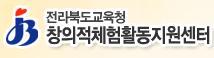 전라북도교육청 창의적체험활동지원센터