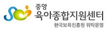 중앙육아종합지원센터 (한국보육진흥원 위탁운영)