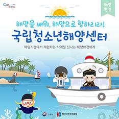 국립 청소년 해양센터