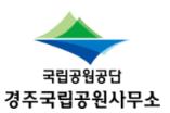국립공원공단 경주국립공원사무소