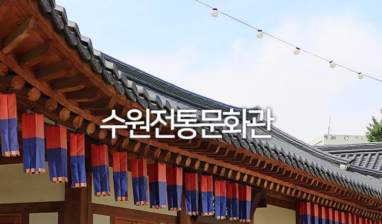 (재) 수원문화재단 수원전통문화관