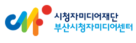 (재) 시청자미디어재단 부산시청자미디어센터