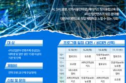 웹포스터_모두행복_과학문화활동_한국과학창의재단