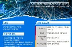 웹포스터_비대면용_모두행복_과학문화활동_한국과학창의재단