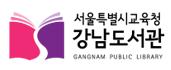 서울특별시교육청 강남도서관