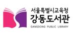 서울특별시교육청 강동도서관