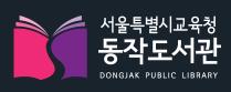 서울특별시교육청 동작도서관