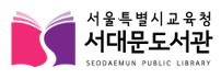 서울특별시교육청 서대문도서관