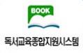독서교육종합지원시스템