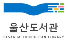 울산도서관