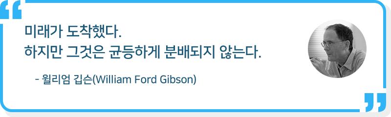 윌리엄 깁슨(William Ford Gibson) 명언