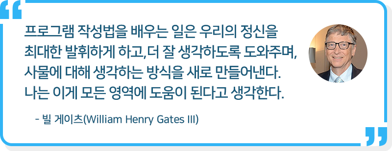 빌 게이츠(William Henry Gates III) 명언