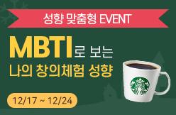 이벤트리스트_mbti이벤트