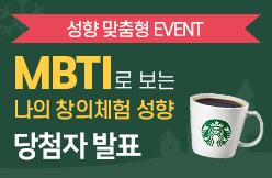 이벤트리스트_mbti이벤트_당첨자발표
