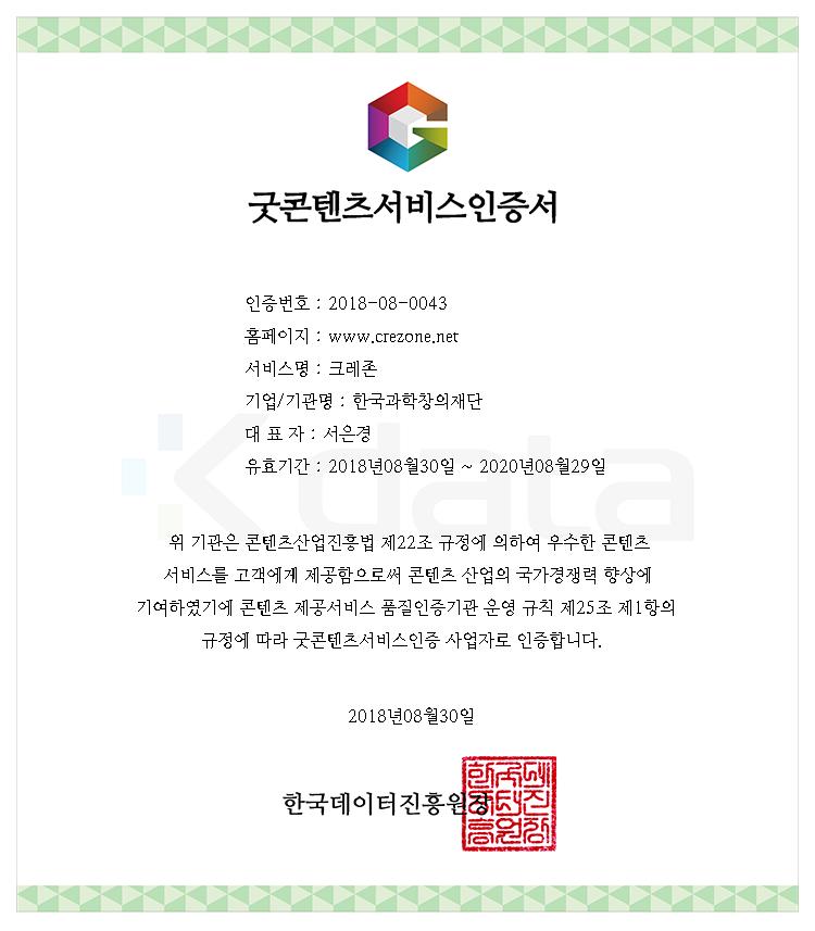 굿+콘텐츠서비스+인증인증서