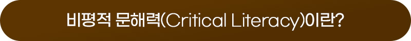 비평적 문해력(Critical Literacy)이란?