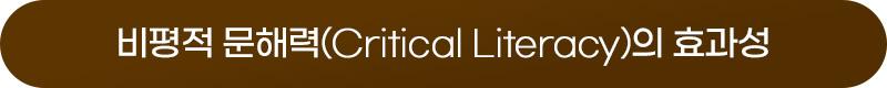 비평적 문해력(Critical Literacy)의 효과성