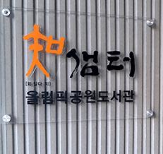 지샘터 올림픽공원도서관