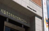국가무형문화재기능협회