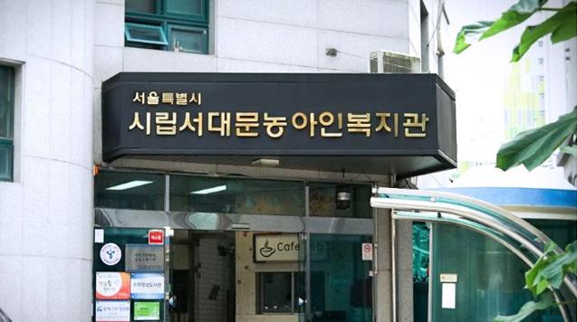 시립서대문농아인복지관
