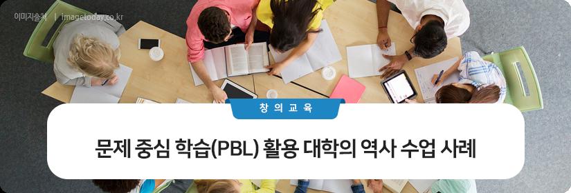 문제 중심 학습(PBL) 활용 대학의 역사 수업 사례