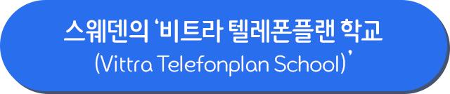 스웨덴의 '비트라 텔레폰플랜 학교(Vittra Telefonplan School)'