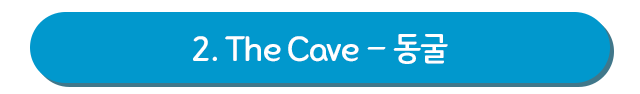 2. The Cave - 동굴