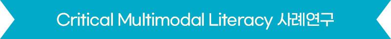 Critical Multimodal Literacy 사례연구