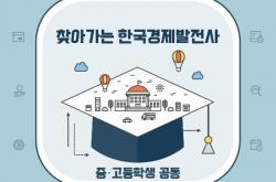 찾아가는 한국경제사