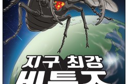[디자인디]_210319_국립부산과학관_지구최강_비틀즈_포스터(os_cs6).ai