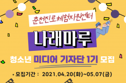 청소년미디어기자단 나래마루1기 홍보안