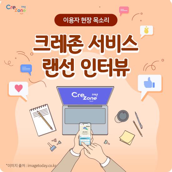 크레존 서비스 랜선 인터뷰