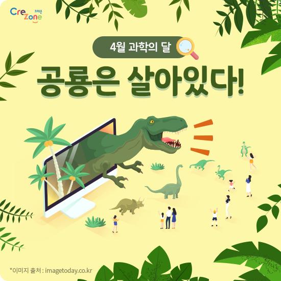 공룡은 살아있다!